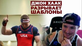 ДЖОН ХААК (США) / СИЛЬНЕЙШИЙ В МИРЕ БЕЗ ЭКИПИРОВКИ
