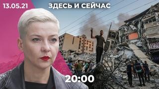 Увольнения за поддержку Навального. Колесниковой предъявили обвинения. Конфликт Израиля и Палестины