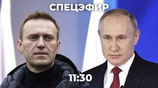 Акции за Навального. Послание Путина Федеральному собранию. 21 апреля. Спецэфир Дождя
