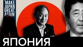 Япония: Абэ, Курилы, реваншизм [Обнимашки с диктаторами]