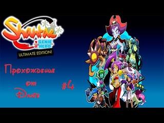 Shantae Half Genie Hero Пропавшие Билеты