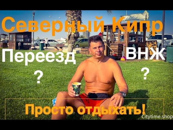 Рассказ про Северный Кипр общая информация Стоит ли сюда переезжать СеверныйКипр ПМЖ Море