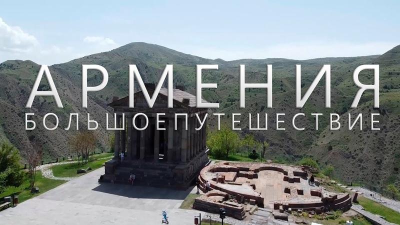 Армения Большое путешествие От Татева до Гюмри