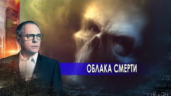 Оружие возмездия облака смерти Самые шокирующие гипотезы с Игорем Прокопенко 30 10 2020
