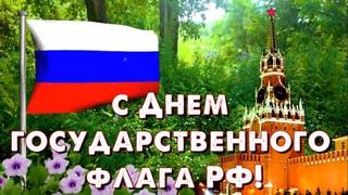 С днём флага России! 22 августа День государственного флага России 2021))
