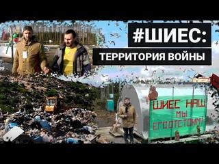 #ШИЕС: зона отчуждения. Территория войны. Фильм Е.Анисимова