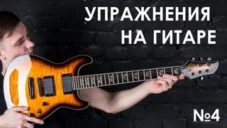 4. Переменный штрих, и упражнения под метроном на гитаре.