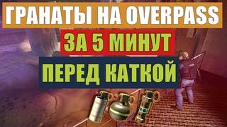 ГРАНАТЫ НА OVERPASS ЗА 5 МИНУТ ПЕРЕД КАТКОЙ