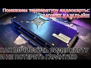 20210711   как почистить видеокарту без потери гарантии