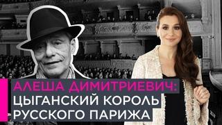 Алеша Димитриевич: цыганский король русского Парижа | 12+