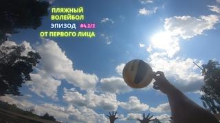 Пляжный Волейбол От Первого Лица #4.2/2 - турнир / Beach Volleyball First Person #4.2/2 - tournament