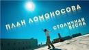 Столичная весна / План Ломоносова / клип