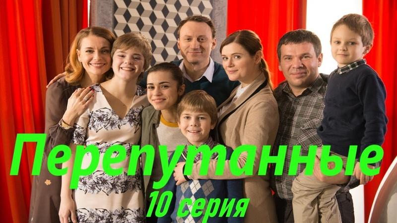 Перепутанные Серия 10 Сериал HD 2017