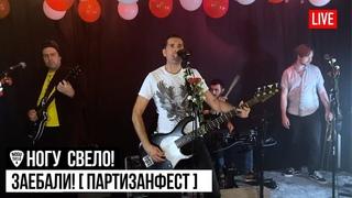 Ногу Свело! - Заебали! (Live) - ПартизанФест