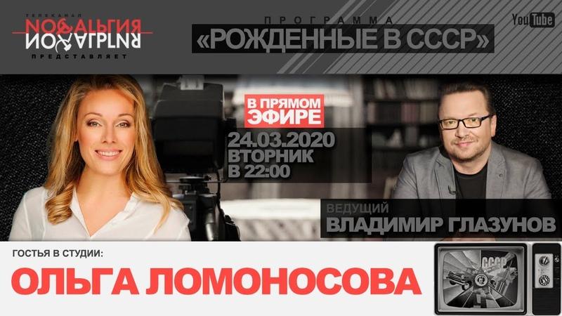 Ольга Ломоносова в программе Рождённые в СССР 24 03 2020 Интервью @nostalgia