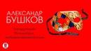 А. БУШКОВ «ЗАГАДОЧНЫЙ ПЕТЕРБУРГ, ИЛИ ПРИЗРАКИ ЕВРОПЕЙСКИХ СТОЛИЦ». Аудиокнига. Читает А. Бордуков
