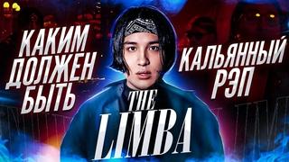 THE LIMBA: ОТ ПРОДАВЦА УНИТАЗОВ ДО ВСЕРОССИЙСКОЙ ИЗВЕСТНОСТИ   X.O, COCO L'EAU