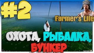 #FarmersLife ОХОТА, РЫБАЛКА, БУНКЕР #2