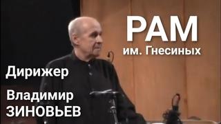 Творческий вечер Владимира Зиновьева