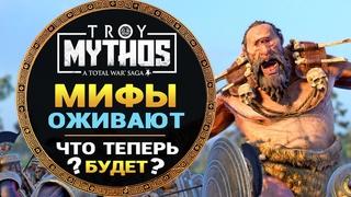 Мифы оживают в Total War Saga Troy - Что это за чудовища и что поменяется в игре?