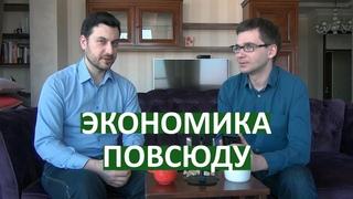 Арсений Нуриджанов про экономику, бизнес и Сбербанк