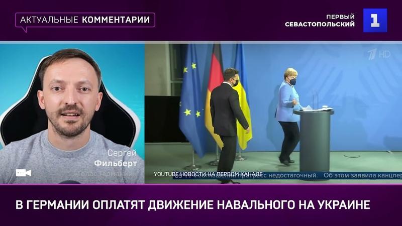 В Германии оплатят движение Навального на Украине