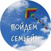 ПОЙДЁМ СЕМЬЁЙ | Афиша Великий Новгород