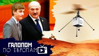 Заговорщики в строю, Богачи из Кремля, Вертолет на Марсе // Галопом по Европам #436