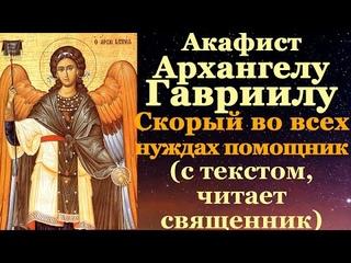 Акафист Архангелу Божию Гавриилу, Архистратигу Небесных Воинств Безплотных