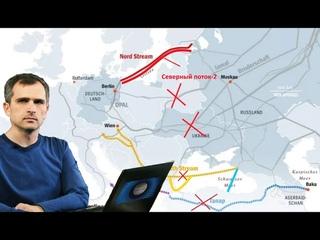 Газовая победа России в Европе: Почему я считаю, что она уже достигнута?