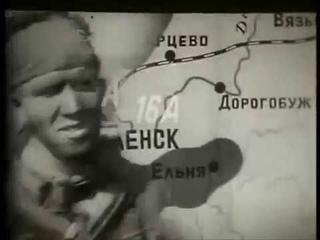 Смоленское сражение 1941