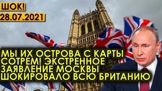СРОЧНО!  Мы их острова с карты сотрем! Экстренное заявление Москвы шокировало всю Британию
