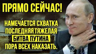 Путин начал последнюю битву. Она будет самой тяжелой