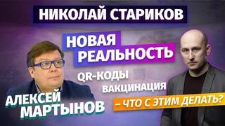 Николай Стариков: новая реальность, вакцинация, QR-коды – что с этим делать