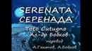 Серенада Тото Кутуньо в лучшем переводе на русский ВчерашниеПесни