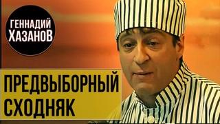Геннадий Хазанов - Предвыборный сходняк (1993 г.)