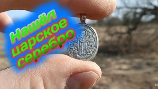 Копаем монеты у деревни,нашел царское серебро, поиск с металлоискателем Minelab x terra коп 2021