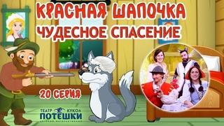 """Чудесное спасение. Театр """"Потешки"""". Сказка """"Красная Шапочка"""" 20 серия."""