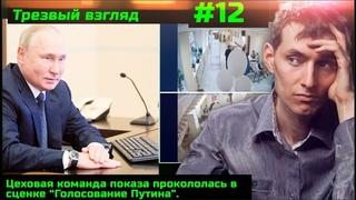 #12 Цеховая команда показа опозорилась при голосовании Путина.  УГ Навального удалено
