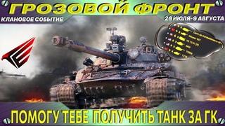 Ивент день-2«Грозовой фронт»  (могу помочь в получении танка за ивент  писать в лс)