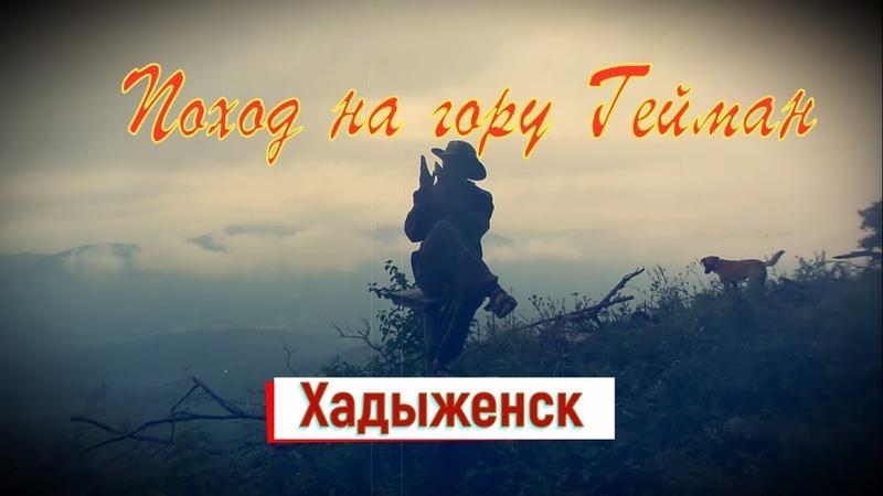 ХАДЫЖЕНСК ПОХОД НА ГОРУ ГЕЙМАН