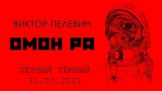 "🧅П͙е͙р͙в͙ы͙й͙͙ ͙т͙ё͙͙м͙н͙ы͙й͙͙ - анонс на 31 июля: обсуждаем ""Омон Ра"" Виктора Пелевина"