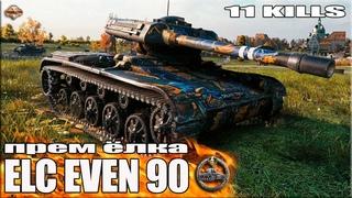 Колобанов на ПРЕМ ЁЛКЕ ✅ World of Tanks ELC EVEN 90 лучший бой