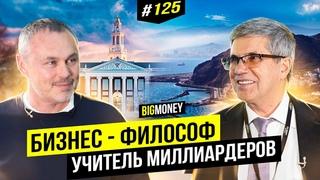 Владимир Тарасов: бизнес в эпоху неопределенности и секрет успеха людей из Forbes | BigMoney #125