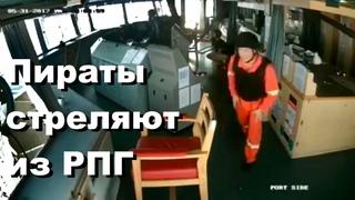 Атака пиратов на российский танкер (ВПЕРВЫЕ НА ЮТУБЕ ) выстрелы по надстройке, мостик в хлам