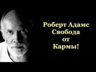🍀БЕСПЛАТНЫЙ ПСИХОТЕРАПЕВТ ~ [Роберт Адамс ] Свобода от кармы
