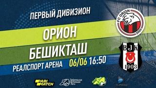 Первый дивизион. Тур 14. Орион - Бешикташ. ()