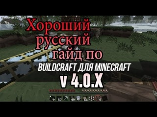 Обзор мода BuildCraft - Хороший русский гайд