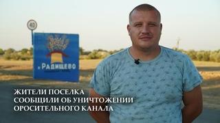 Обращение жителей п. Радищево