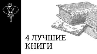 4 лучшие книги | Начинающему инвестору